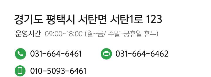 경기도 평택시 서탄면 서탄1로 123